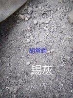 高价回收:锡渣、锡灰