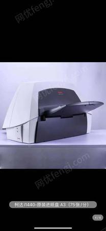 公司处理两台柯达A3扫描仪,I440型号的