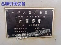 二手北京M1332*1.5米外圆磨床低价转让