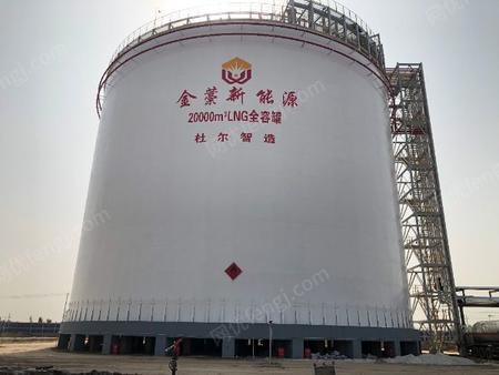 出售 LNG储罐 全容罐 单容罐 50000方