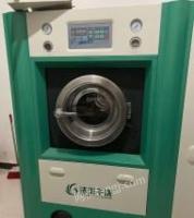 河南信阳出售干洗店全套设备(干洗机,烘干机,水洗机各一台)