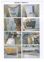 装饰公司白釉、水晶功能杯、封层釉等财产一批网络拍卖