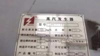 辽宁鞍山处理1吨2吨燃气蒸汽发生器,2017年出厂