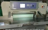 广东深圳各型号电脑切纸机出售