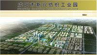 咸阳市新兴纺织工业园